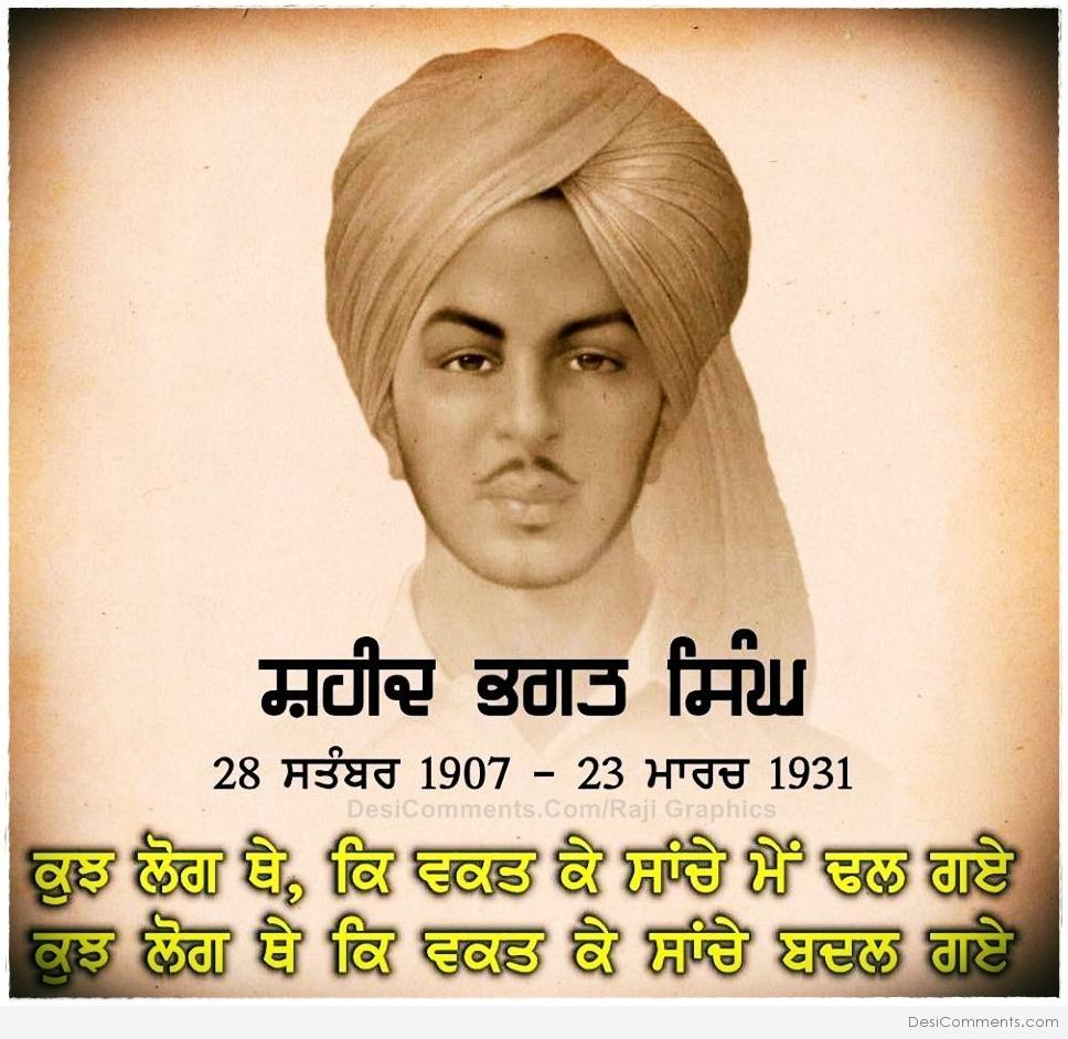 60 Bhagat Singh Pictures Images Photos Page 3