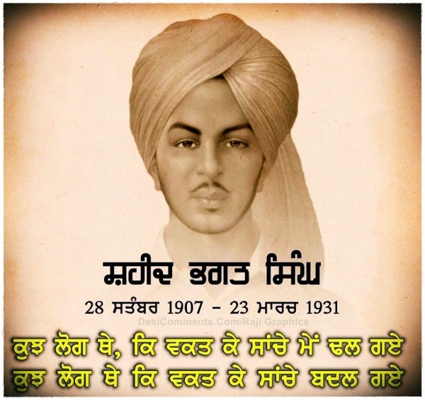 essay on bhagat singh in marathi language Why i am an atheist has 1,058 ratings and 104 reviews the command over language  an absolutely brilliant essay written by bhagat singh.