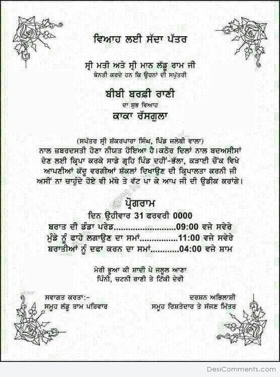 Funny punjabi marriage invitation desicomments funny punjabi marriage invitation stopboris Image collections