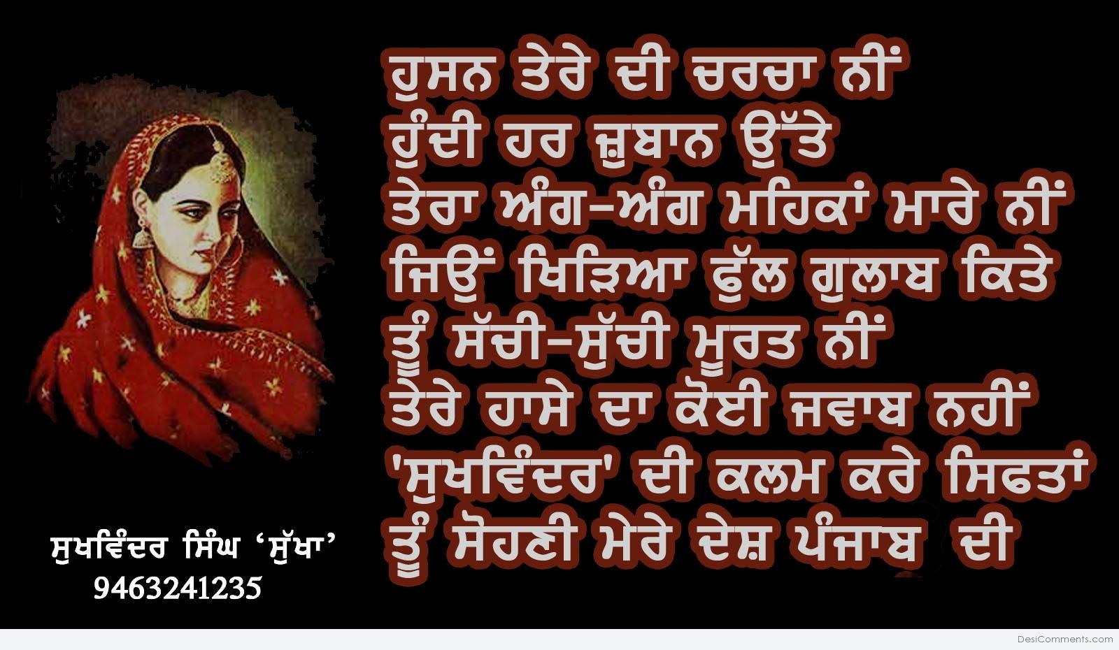 punjabi pictures images graphics page 531