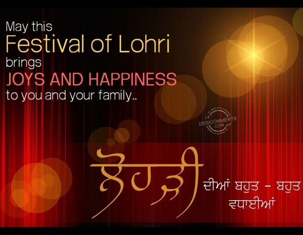 Picture: May this festival of Lohri  bring joy and happiness…