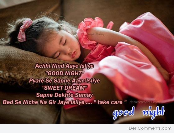Good Night - Achhi neend aaye...