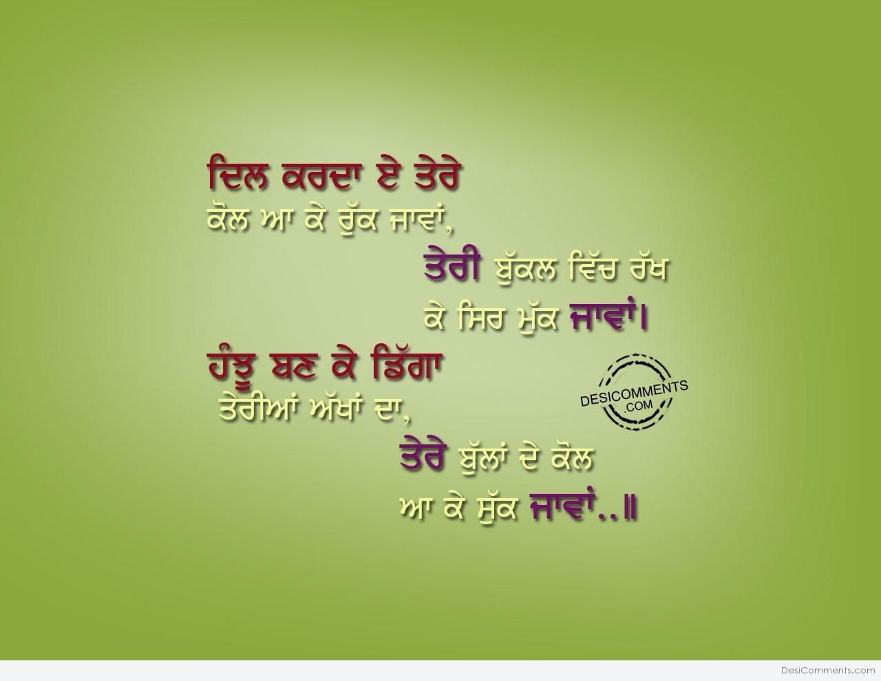 Desi comment Love Wallpaper : Punjabi Love Pictures, Images, Graphics for Facebook, Whatsapp, Pinterest - Page 9