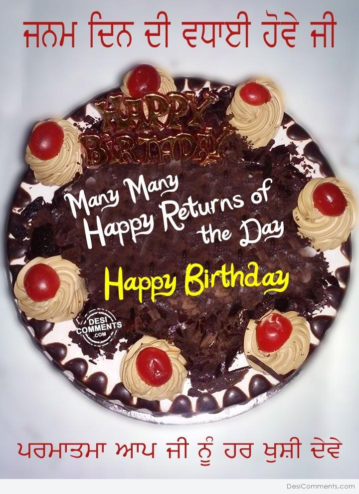 Happy Birthday Brother Quotes In Punjabi: Janam Din With Cake