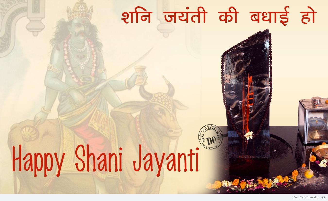 Best Shani Dev Jayanti Greetings