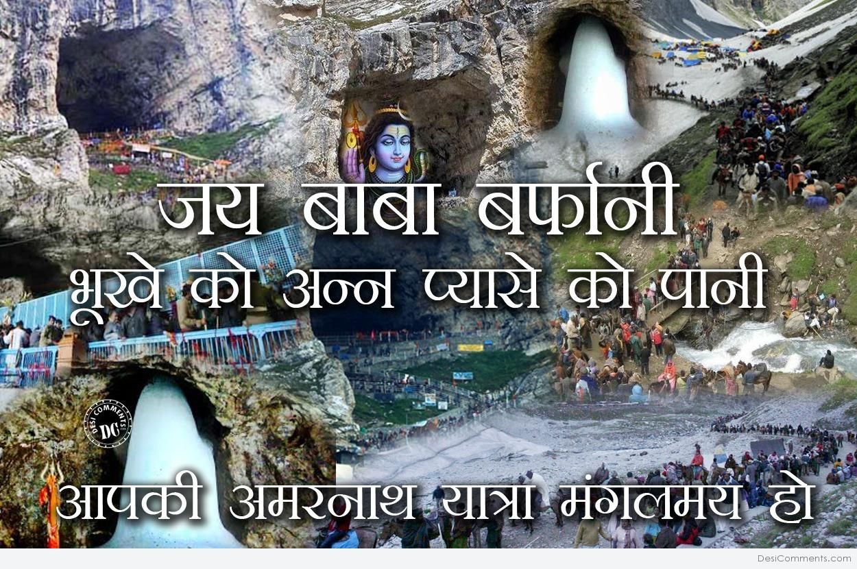 Top 2016 Latest Happy Amarnath Yatra ki shubhkamnaye for Free Download