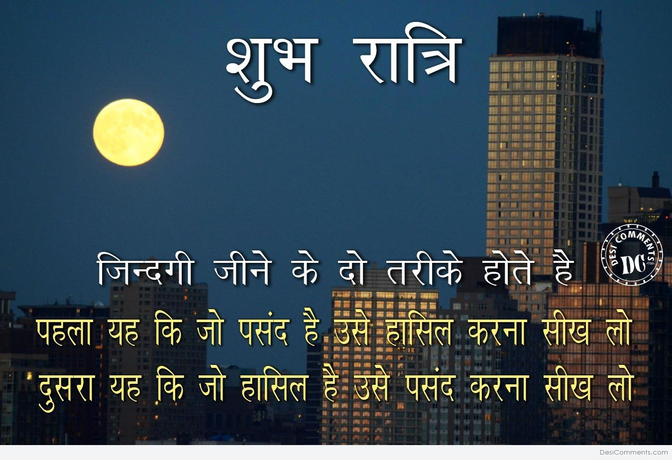 Shubh Ratri - DesiComments.com