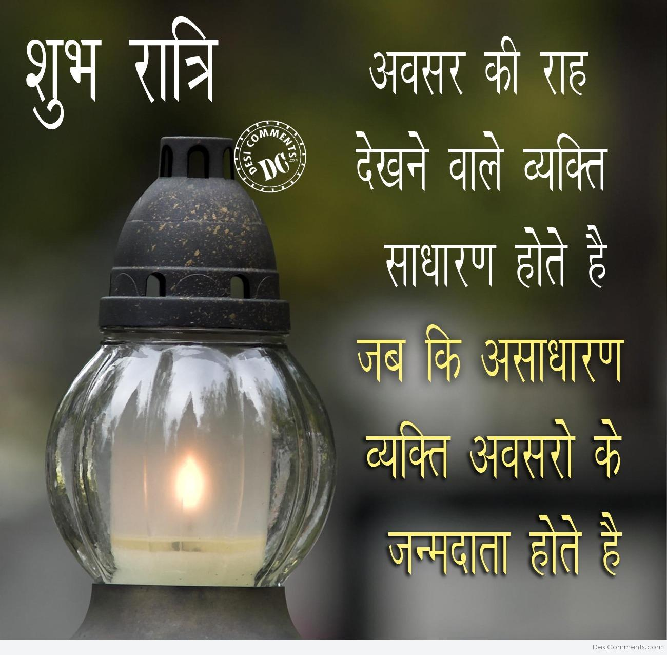 Good Night Hindi Pictures Images Graphics Page 2