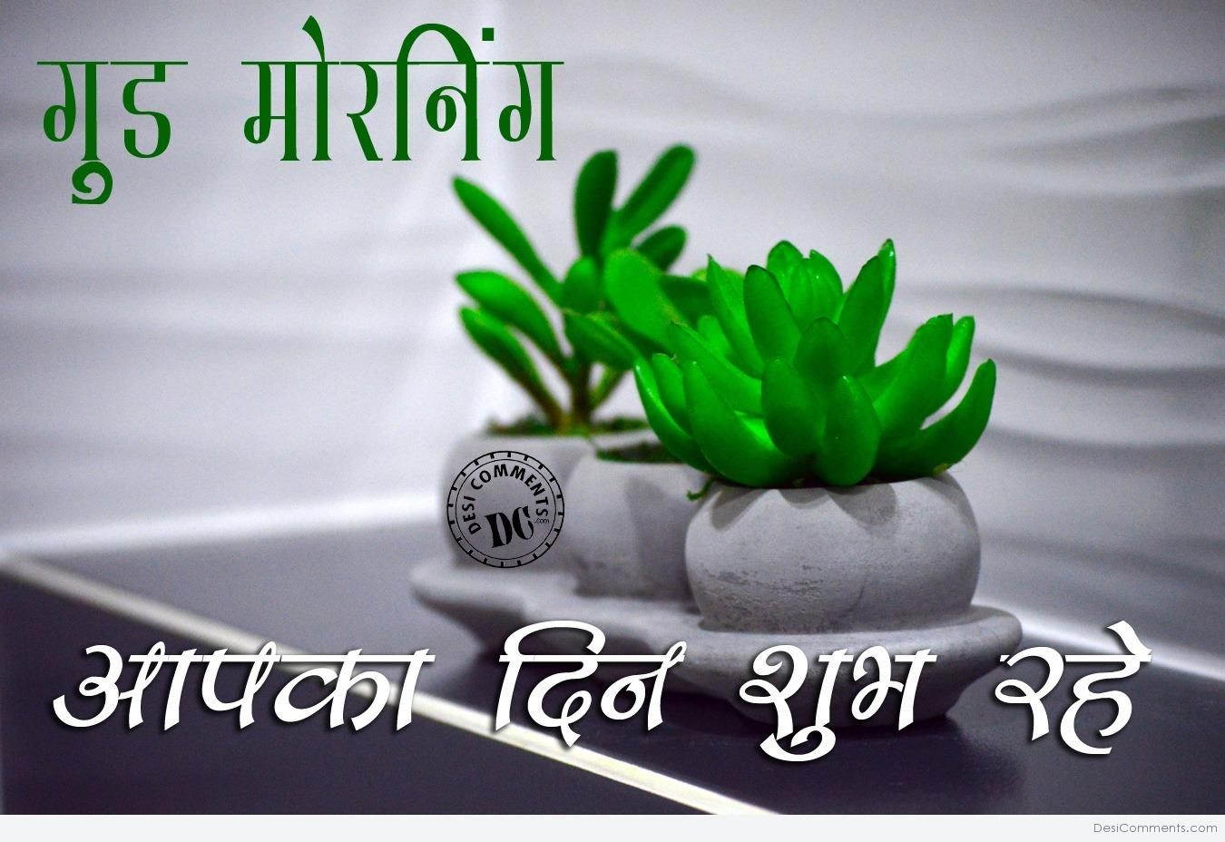 Good morning hindi pictures images graphics for facebook for Good comments on pic