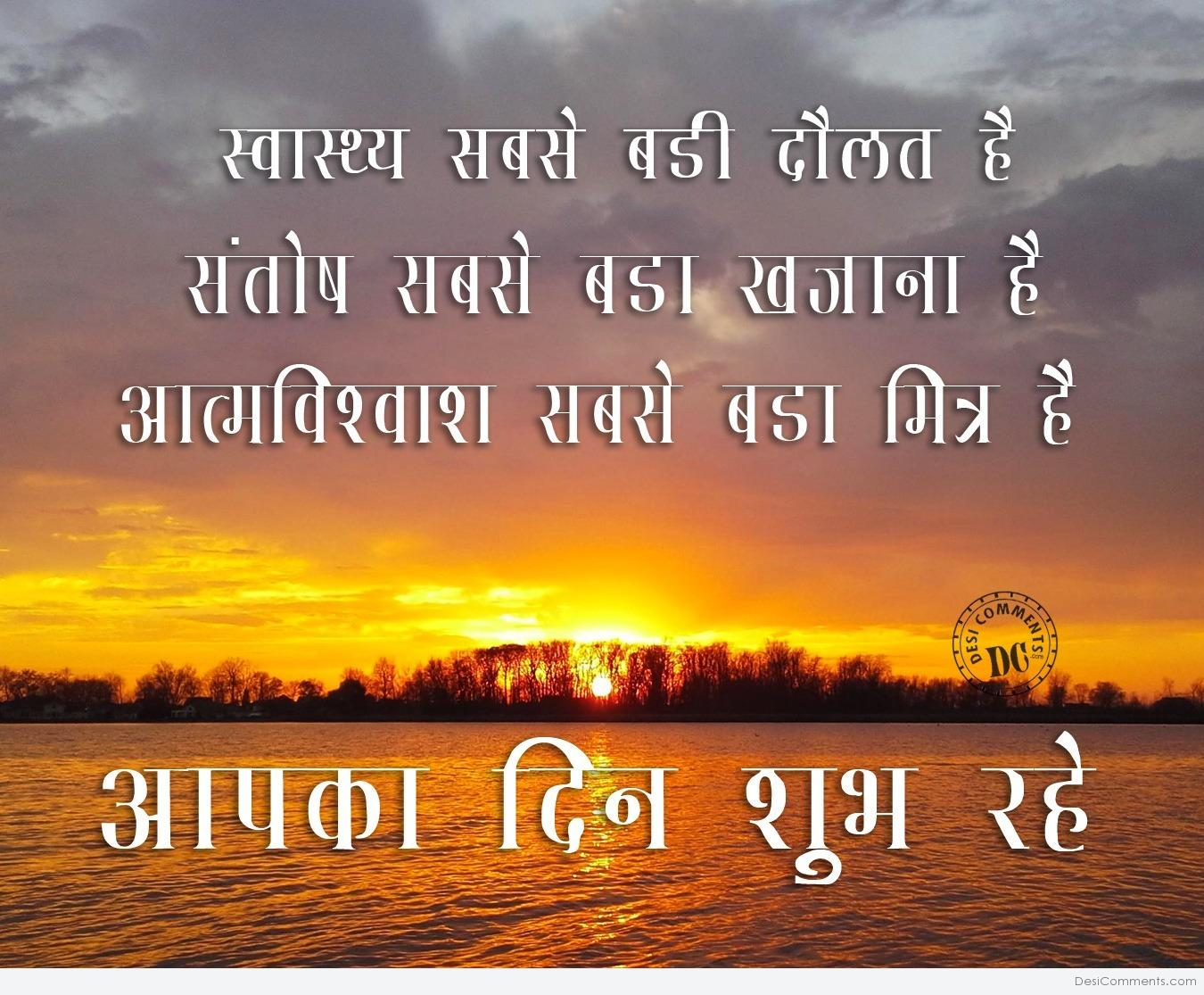 2340+ Hindi Pictures, Images, Photos - Page 90