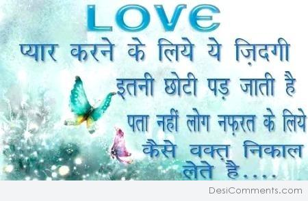 hindi love pictures images graphics for facebook