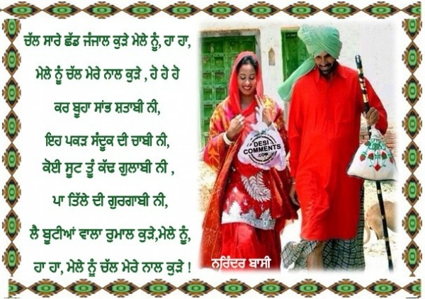 Mele nu Chall mere naal Kurre.....