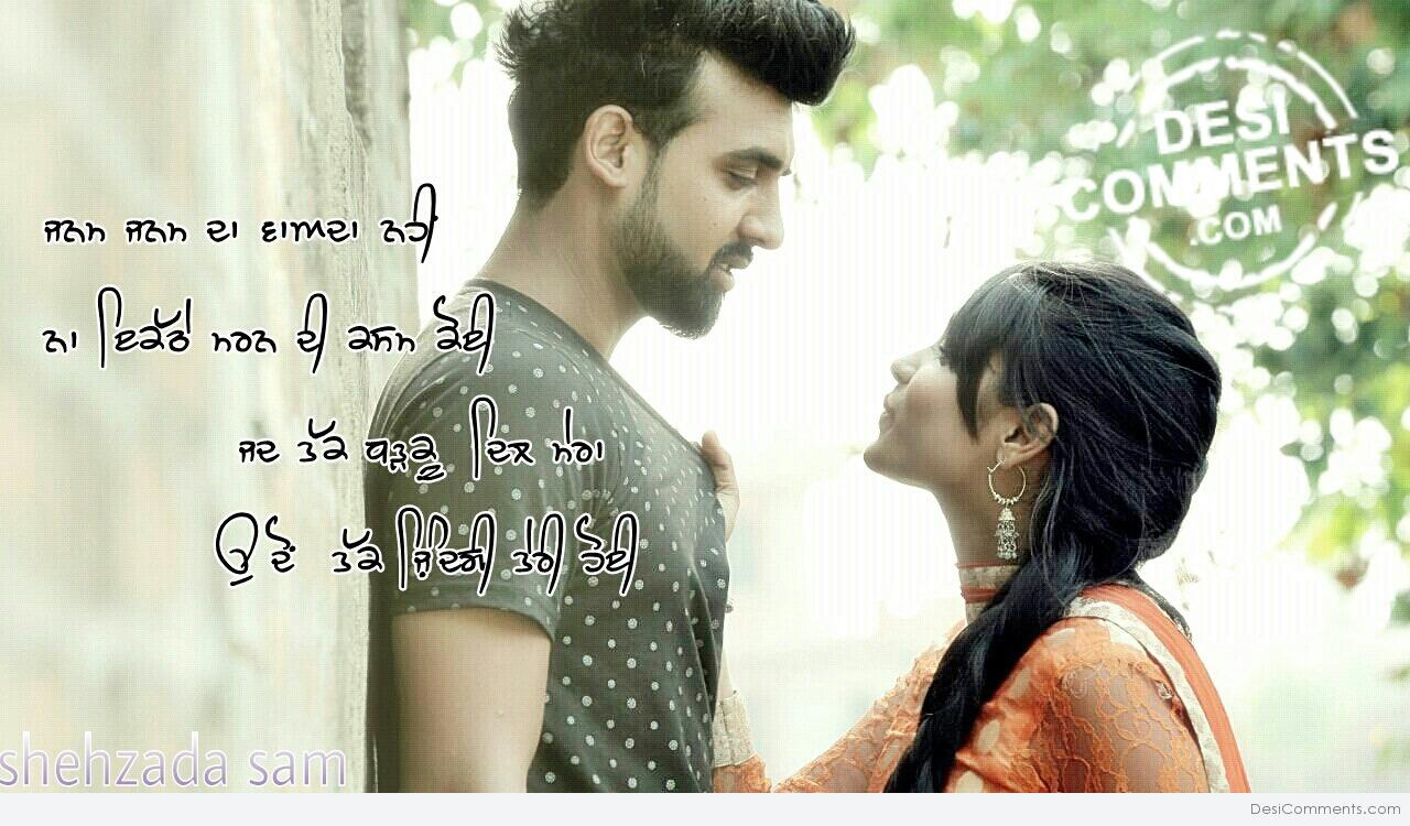 Desi comment Love Wallpaper : Punjabi Love Pictures, Images, Graphics for Facebook, Whatsapp - Page 21