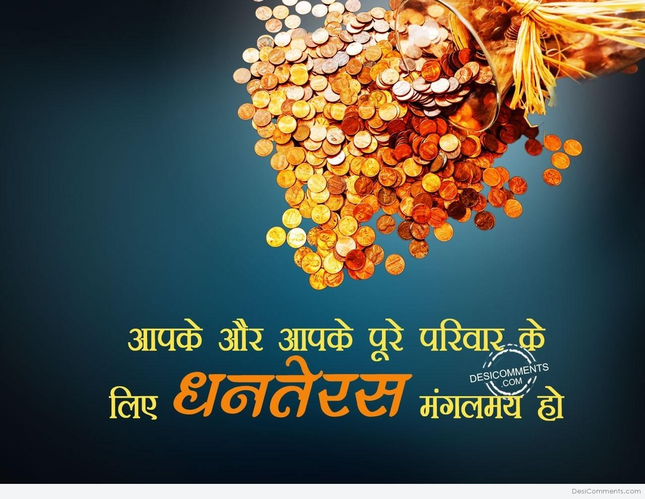 Best Dhanteras Pictures for free download