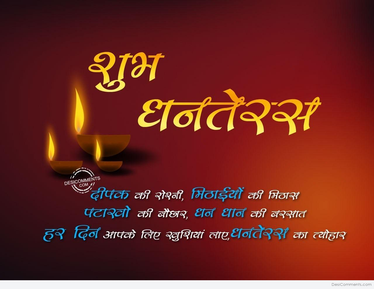 Best Dhanteras Photo Gallery for Free Download