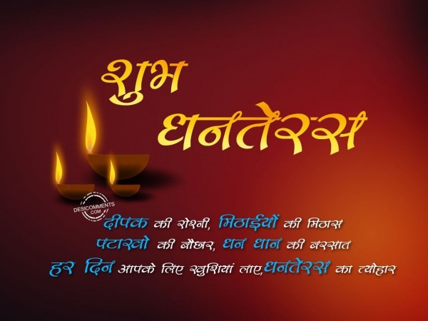 Picture: Shubh Dhanteras