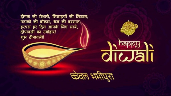 Picture: Diwali Wishes In Hindi