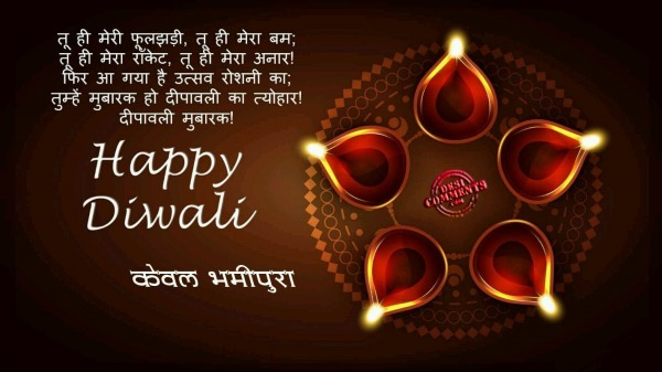 Diwali Best Wishes In Hindi