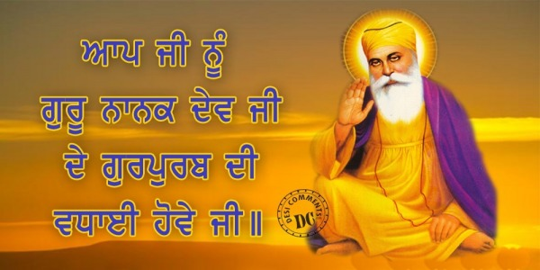 Gurpurab wishes in punjabi
