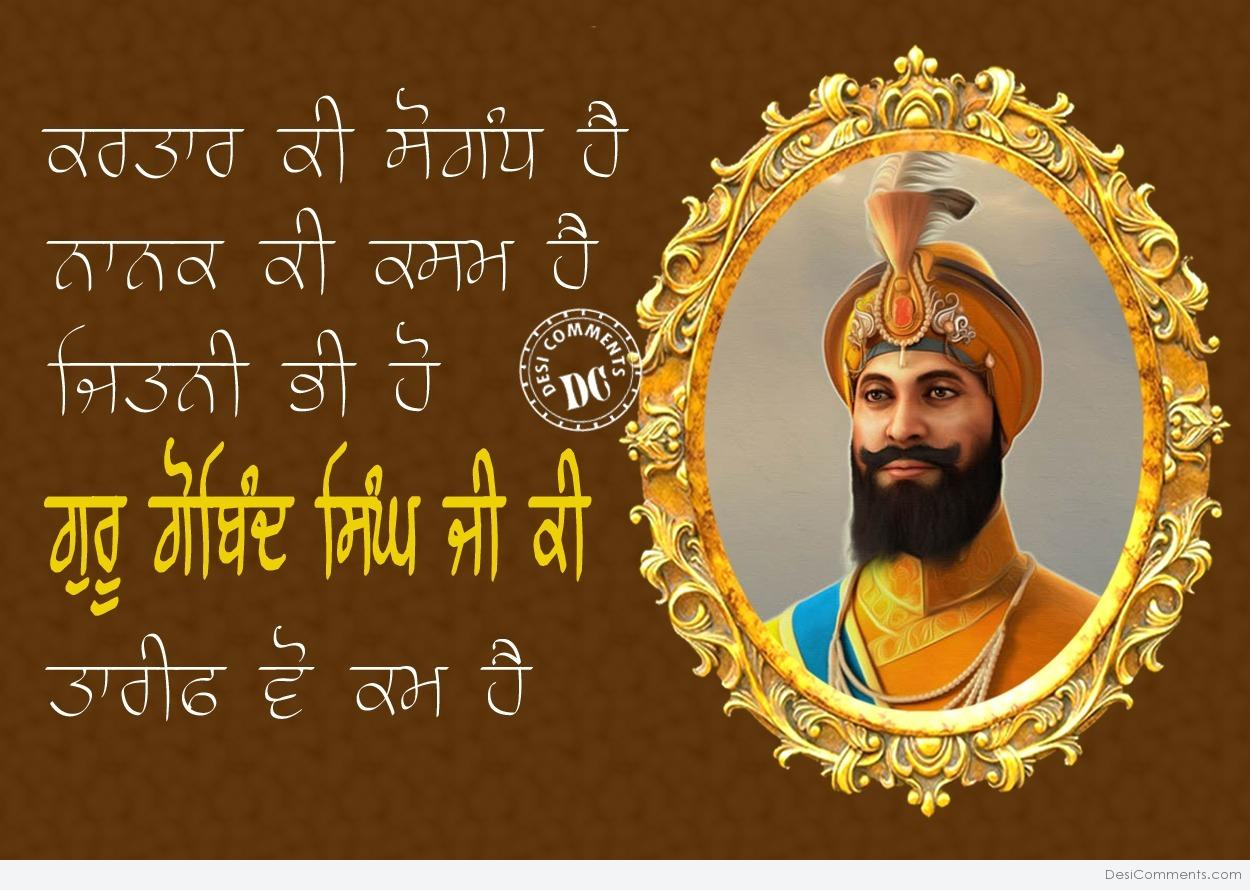 Guru Gobind Singh Ji Pictures And Images Page 6
