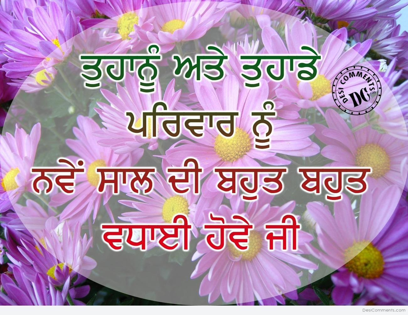 New Year Wishes In Punjabi Desicomments