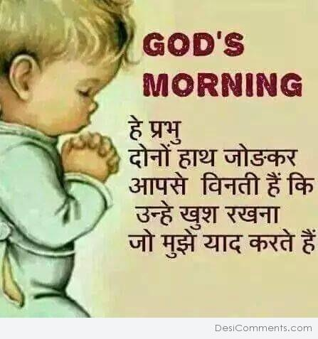 Good Morning Hindi Pictures Images Graphics Page 2