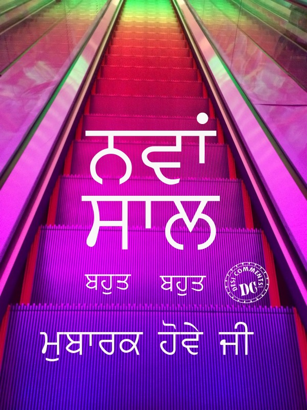 New Year in Punjabi