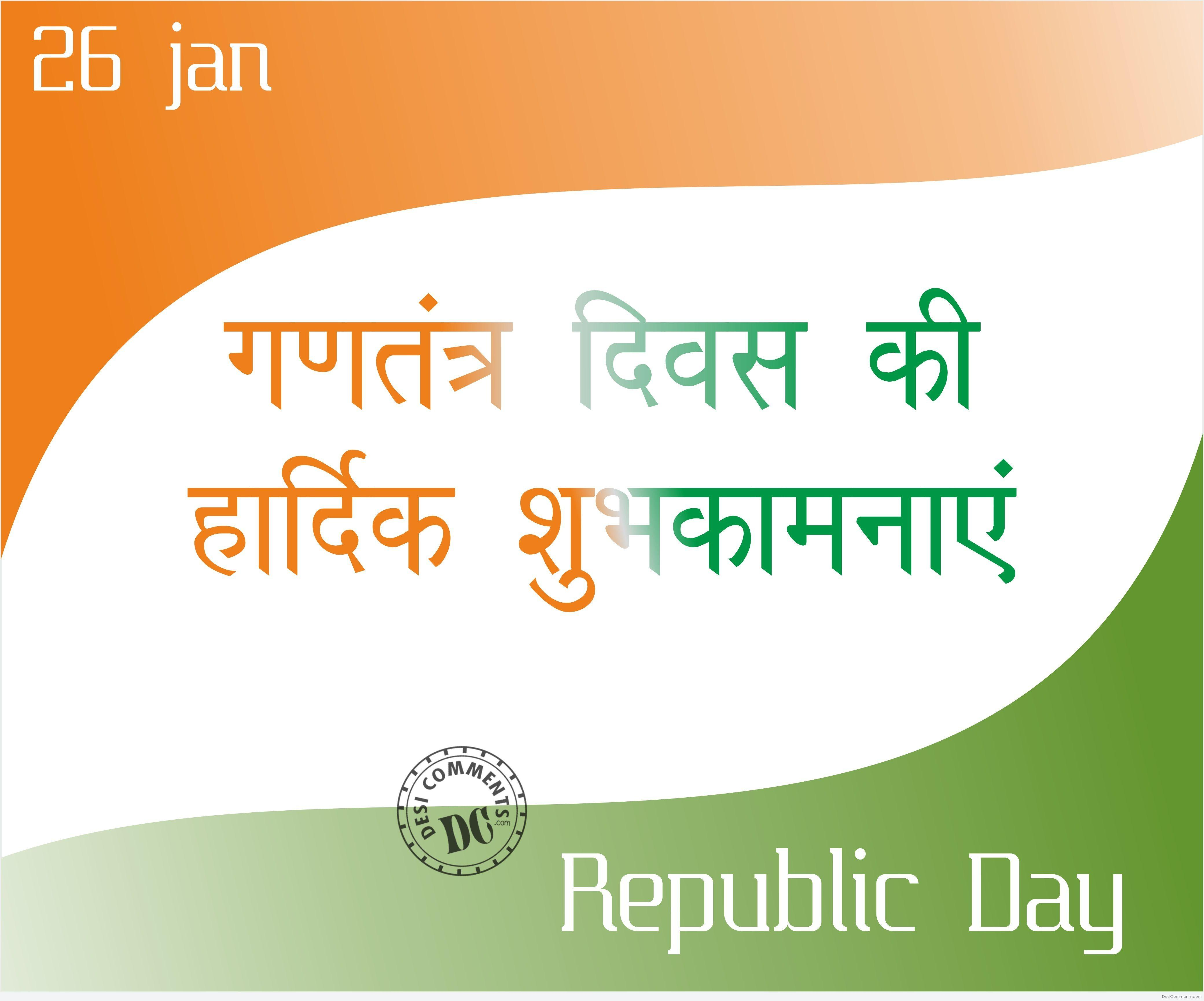 Republic day wishes desicomments republic day wishes ccuart Image collections