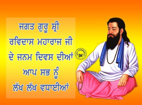Wishes of Ravidas Jayanti in Punjabi