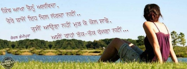 Picture: Dil Mera