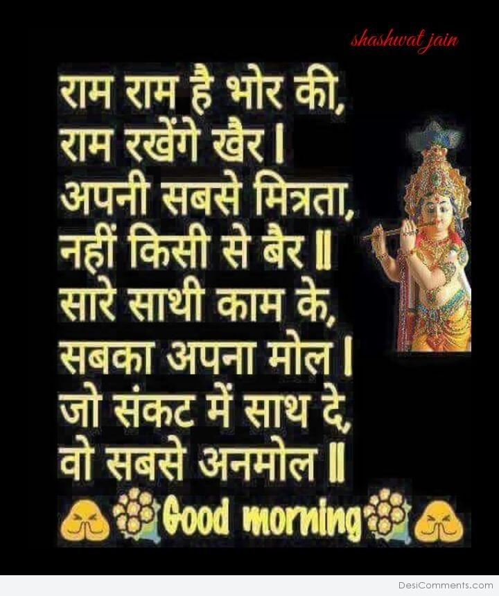 Good Morning Quotes For Wife In Hindi: Mp3 Panda Iphone Wallpaper Parent