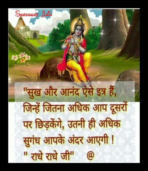 Good Morning Hindi Pictures Images Graphics Page 7