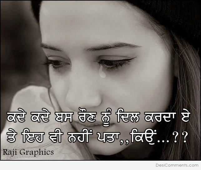 Deci Lover In Download: Punjabi Pictures, Images, Graphics