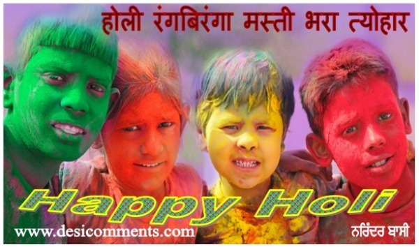 Picture: Happy Holi Friends
