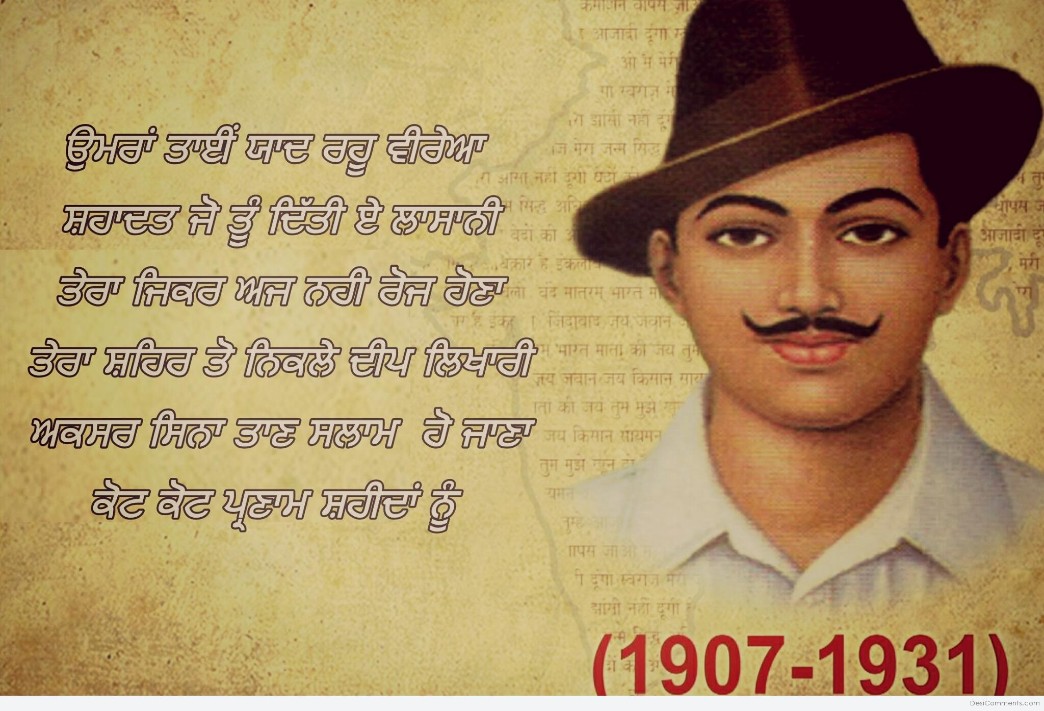 bagat singh Freedom fighters bhagat singh quotes in hindi, bhagat singh biography in hindi, quotes by bhagat singh, slogan of bhagat singh, hindi essay on bhagat singh.