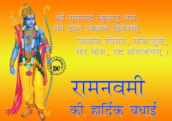 Picture: Ram Navami Wishes In Hindi