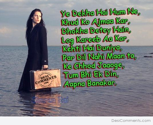 Log Kreeb aa Kar