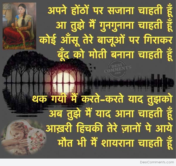 Hindi Love Pictures, Images, Graphics for Facebook, Whatsapp
