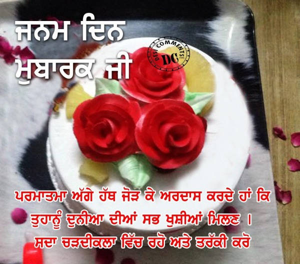 Birthday wishes in punjabi pictures images graphics for