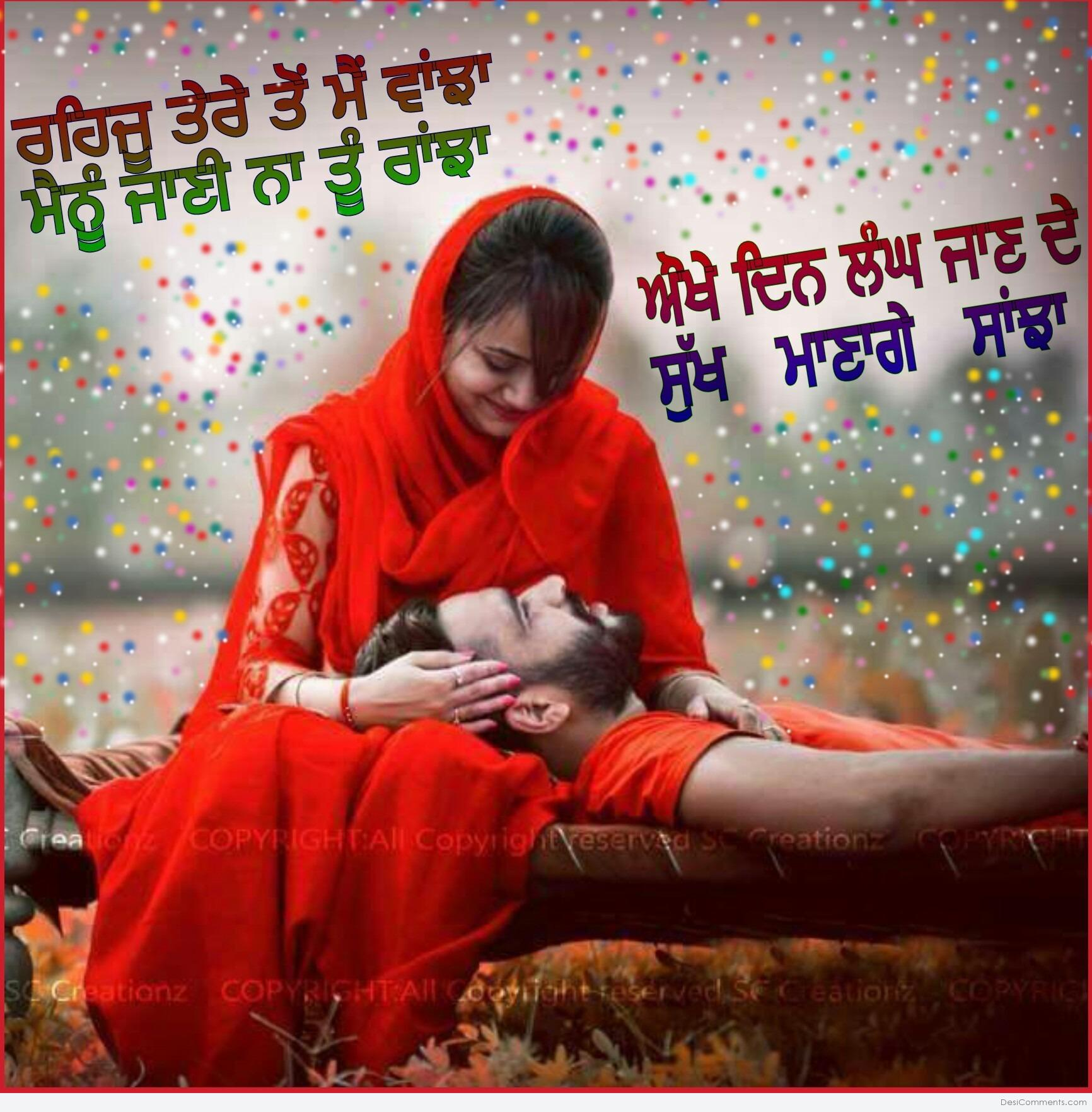Punjabi love pictures images graphics for facebook - Punjabi desi pic ...