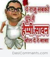 Happy Sawan In Funny Style - DesiComments com
