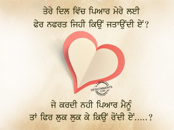 Picture: Tere dil vich pyar mere lyi