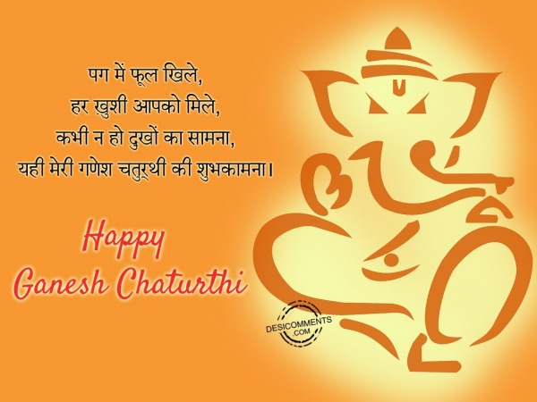 Picture: Picture Of Happy Ganesh Chaturthi