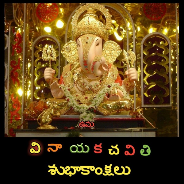 Picture Of Happy Ganesh Chaturthi