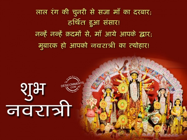 Picture: Shubh Navratri
