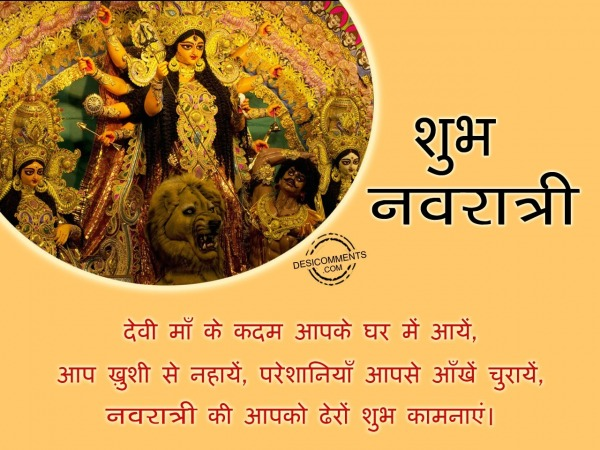 Picture: Shubh Navratri Image
