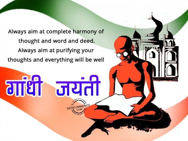 Always aim at complete,Happy Gandhi Jayanti