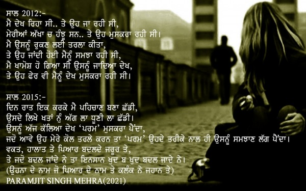 Meaning of love In Punjabi