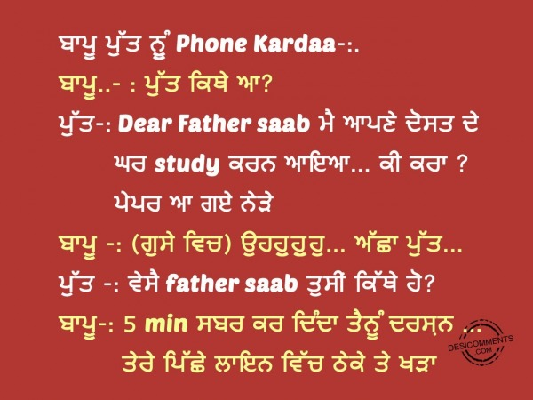 Bapu put nu phone karda