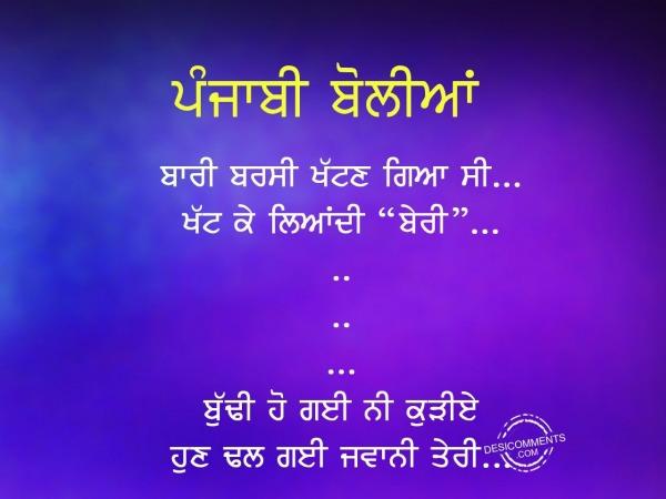 Khat ke liyandi beri  – Punjabi Bolliyan